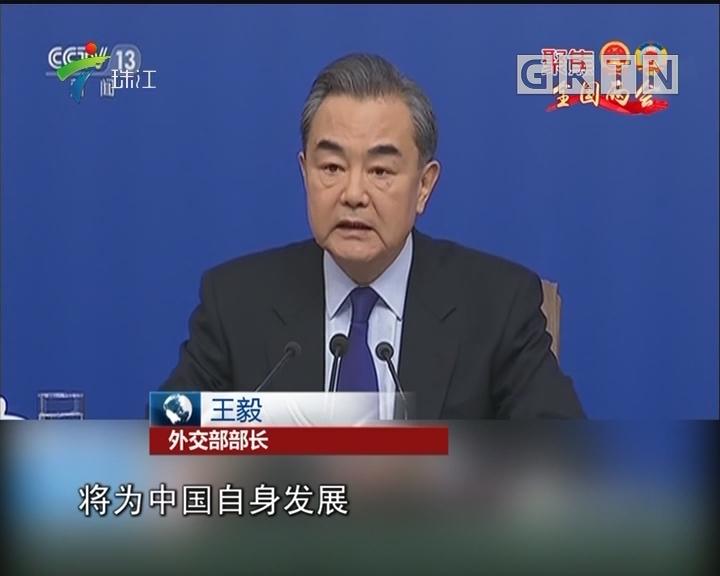 外交部部长王毅答记者问 阐述新时代中国大国外交的目标