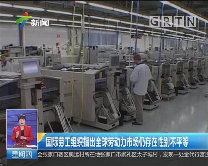国际劳工组织指出全球劳动力市场仍存在性别不平等