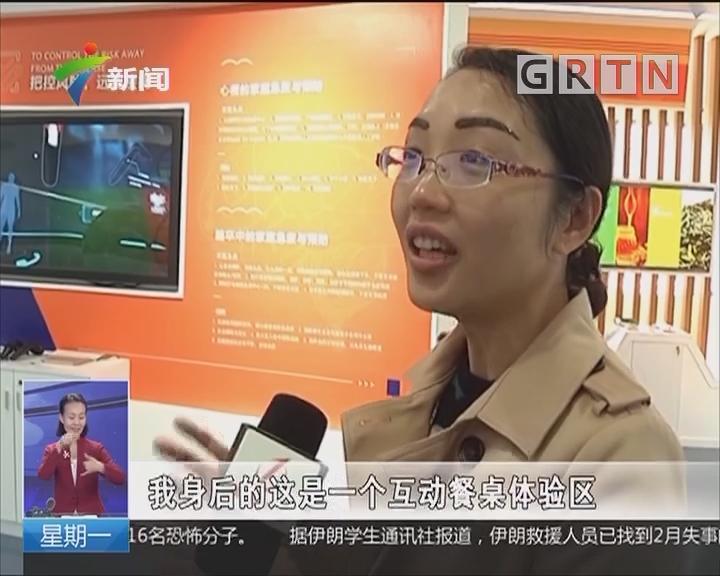 """惠州:首个""""生命健康安全""""体验馆建成"""