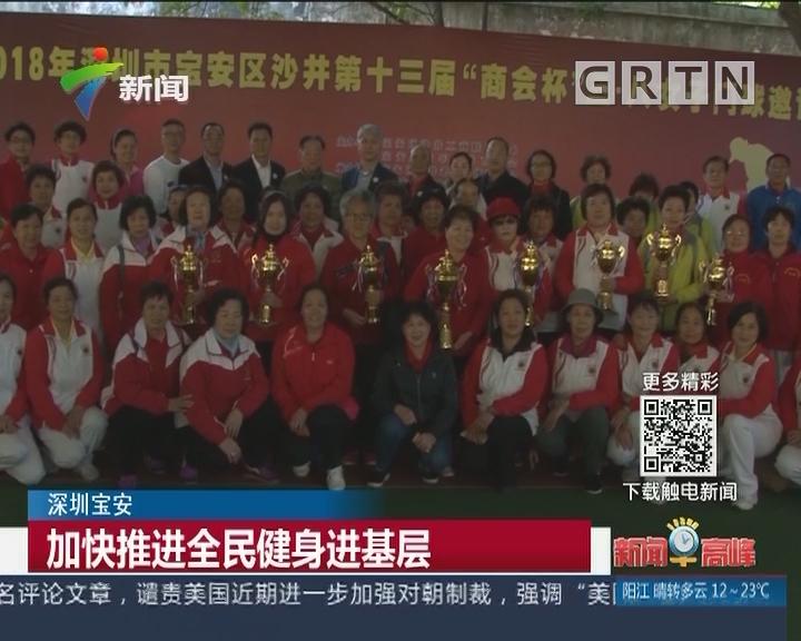 深圳宝安:加快推进全民健身进基层