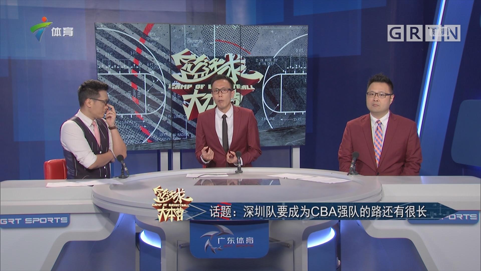 话题:深圳队要成为CBA强队的路还有很长