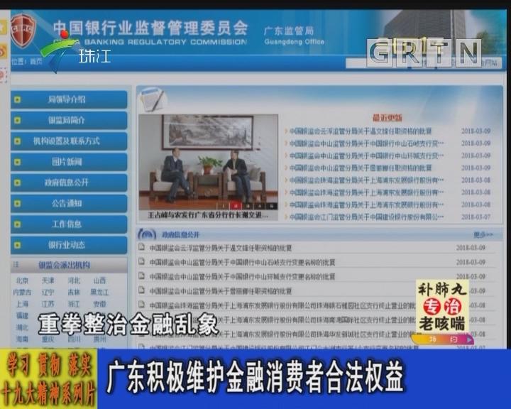广东积极维护金融消费者合法权益