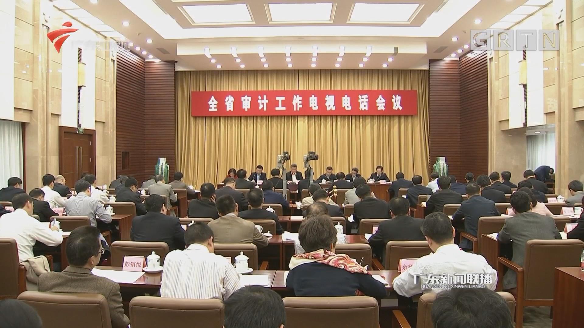 马兴瑞出席全省审计工作电视电话会议 提高政治站位 推动改革发展