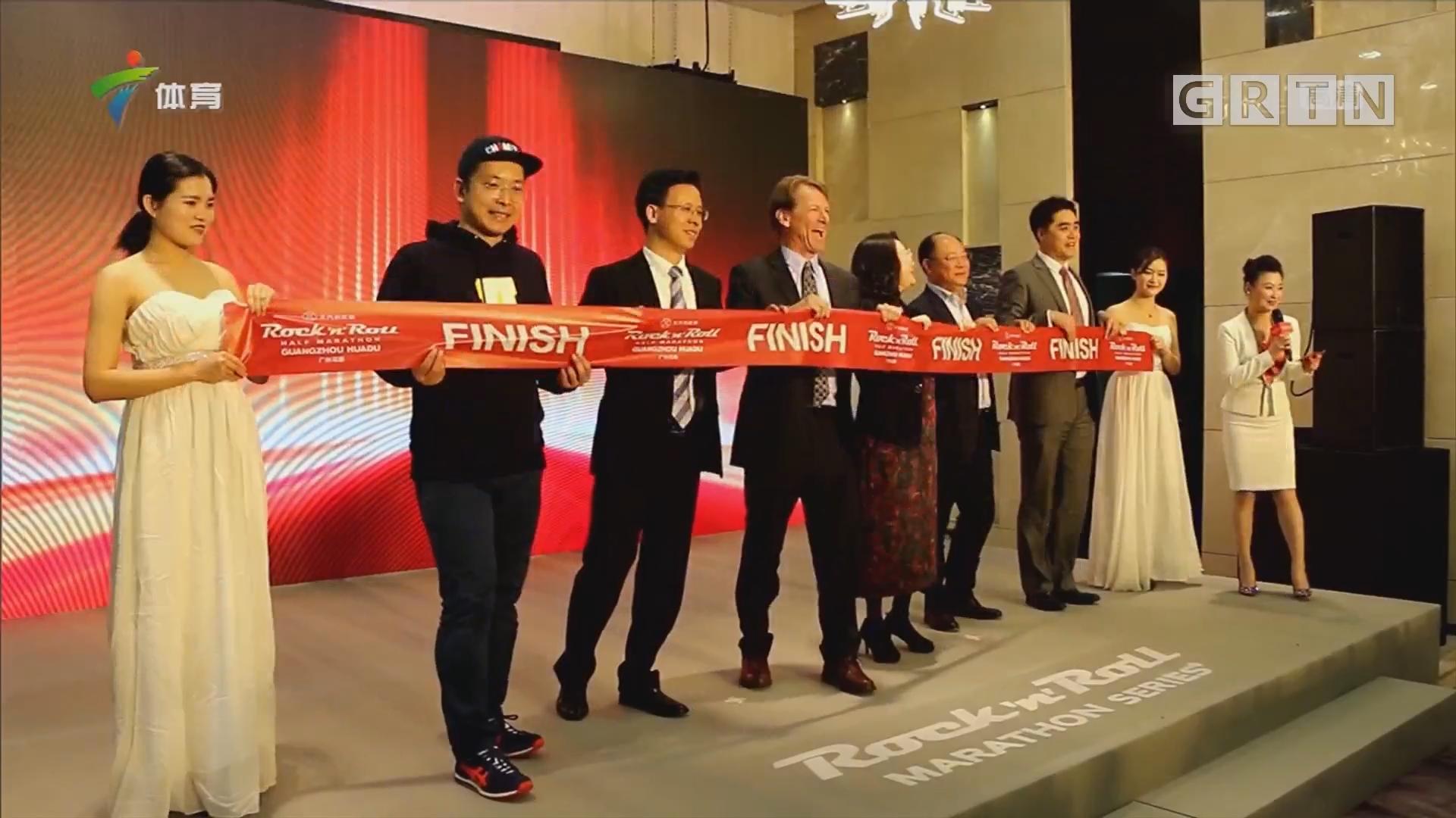 2018广州花都摇滚马拉松正式启动