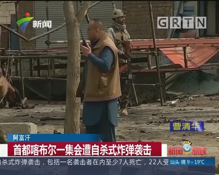 阿富汗:首都喀布尔一集会遭自杀式炸弹袭击