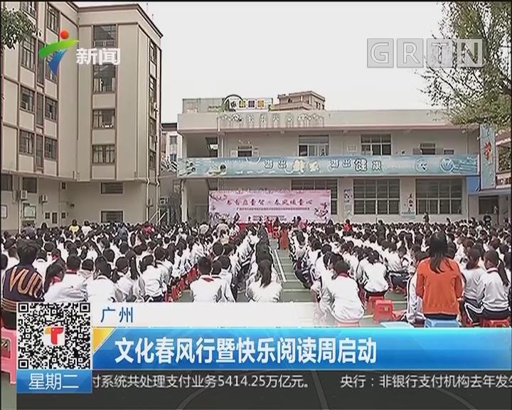 广州:文化春风行暨快乐阅读周启动