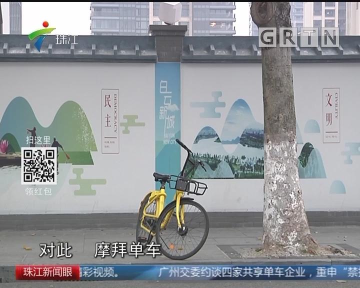 广州:交委约谈共享单车企业 严禁新车投放