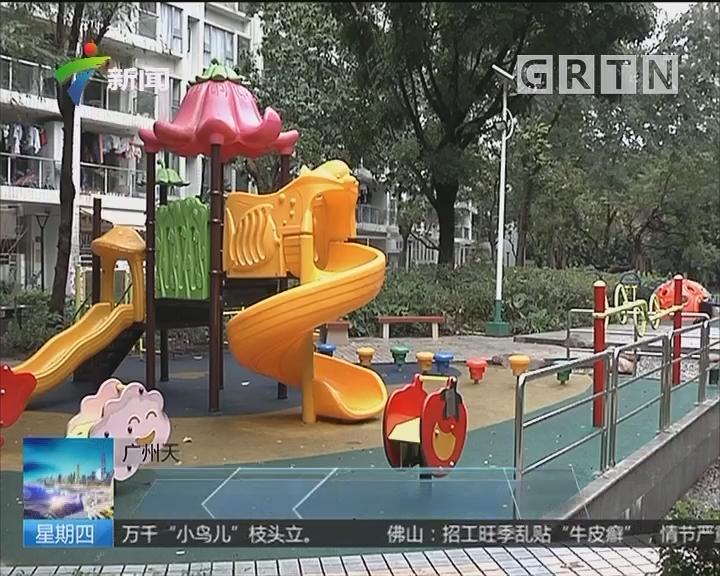广州天河区:2019年前兴建80个社区儿童乐园