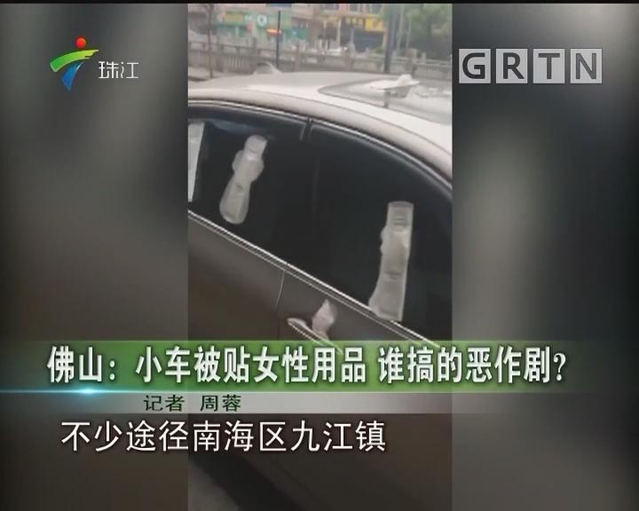 佛山:小车被贴女性用品 谁搞的恶作剧?