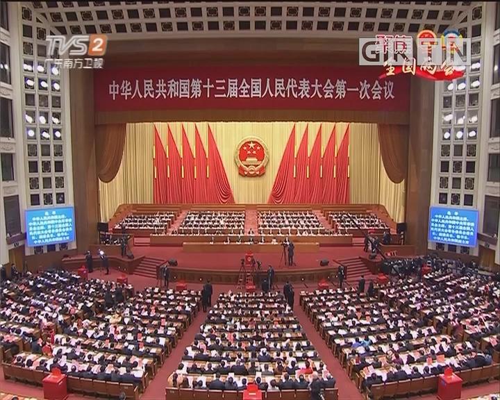 十三届全国人大一次会议 举行第五次全体会议 选举产生新一届国家领导人