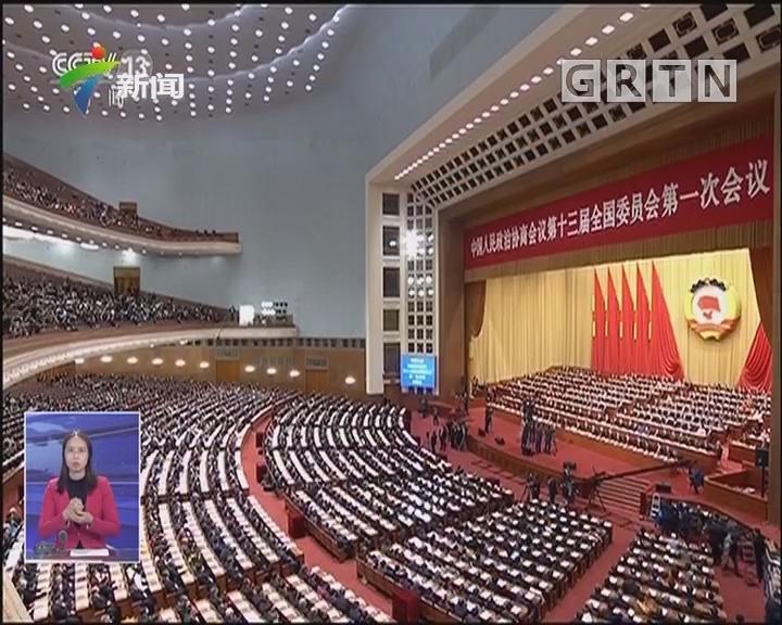 政协十三届一次会议在京闭幕