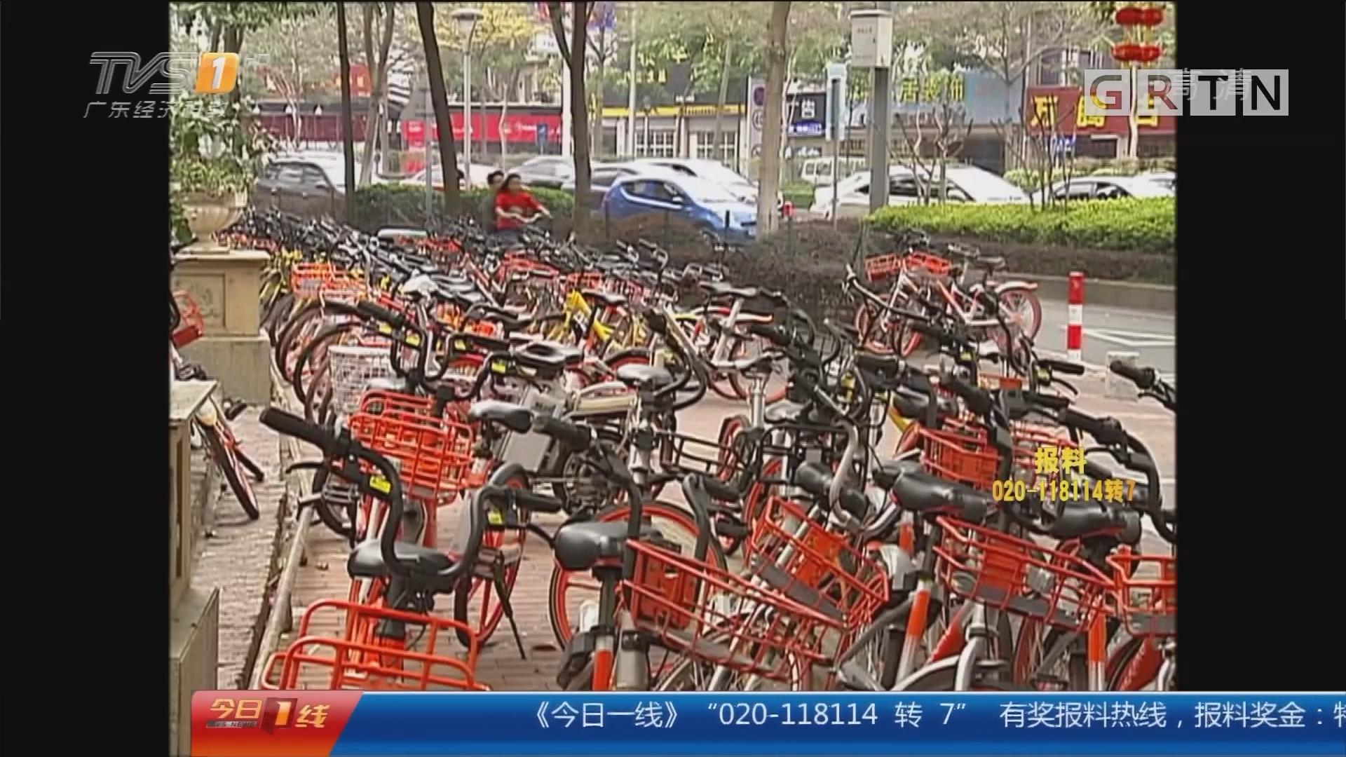 倡导文明:佛山 元宵节后 共享单车乱堆阻交通