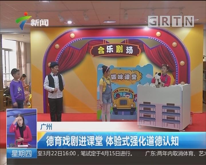 广州:德育戏剧进课堂 体验式强化道德认知