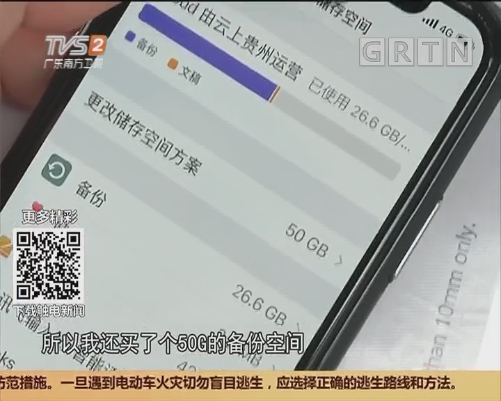 手机信息安全:孩子按错密码 手机竟被停用47年!