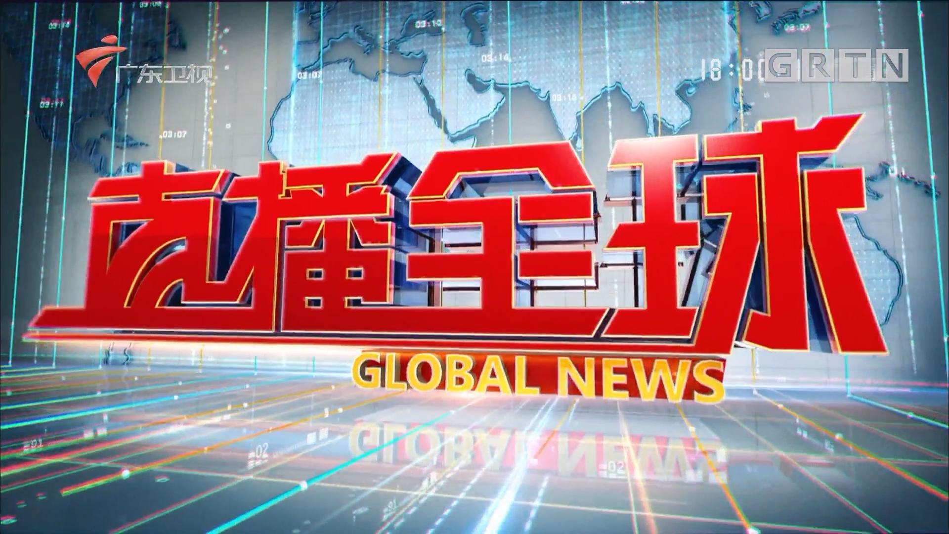 [HD][2018-03-29]直播全球:英雄,我们回家! 第五批在韩志愿军烈士遗骸回国