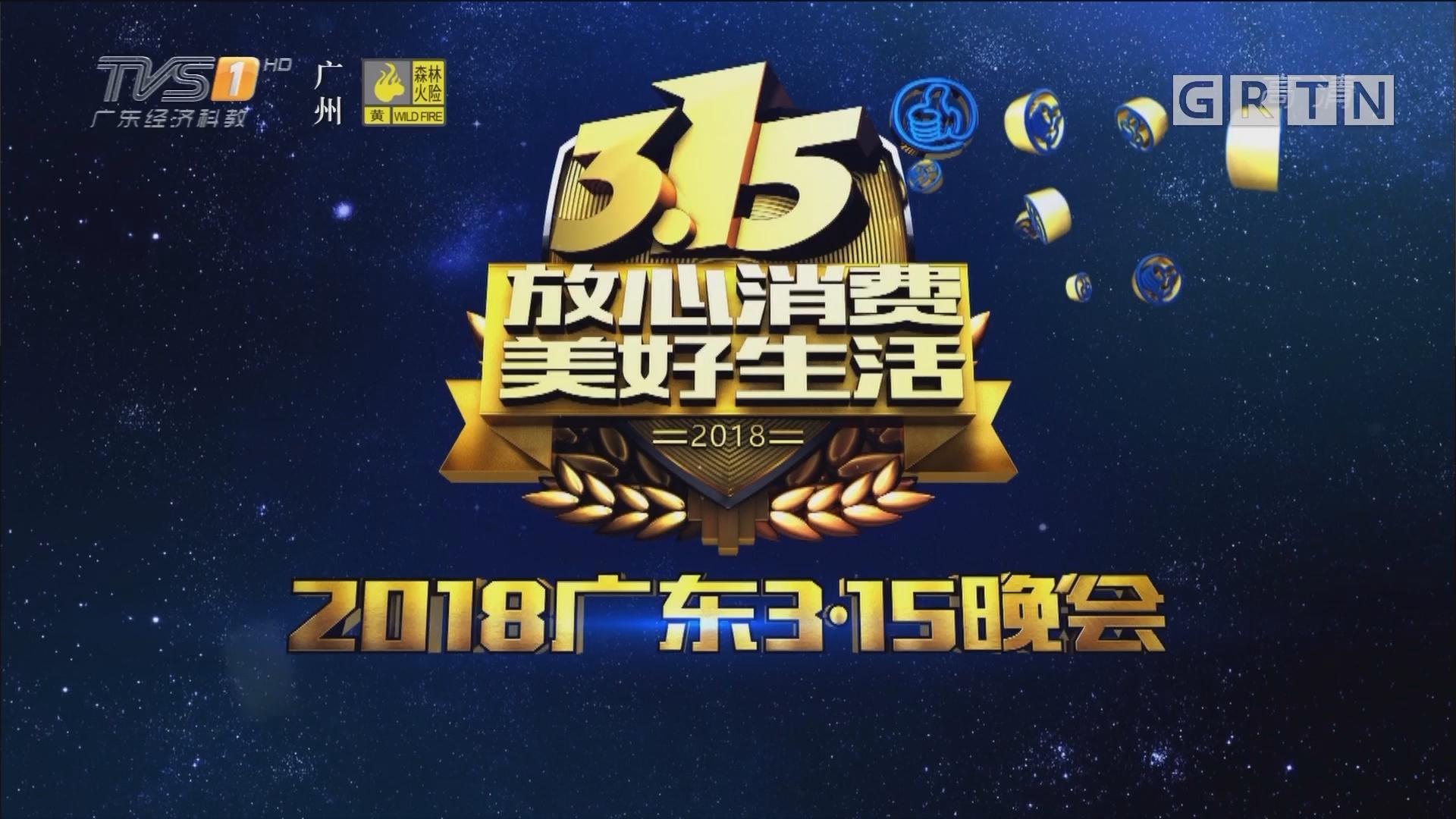 2018广东3▪15晚会——放心消费 美好生活