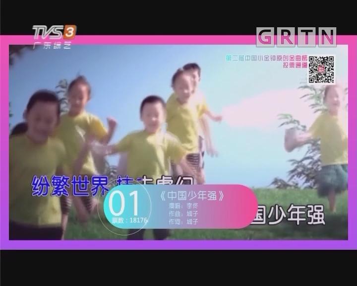 第二届中国小金钟原创金曲榜 第13周排行榜