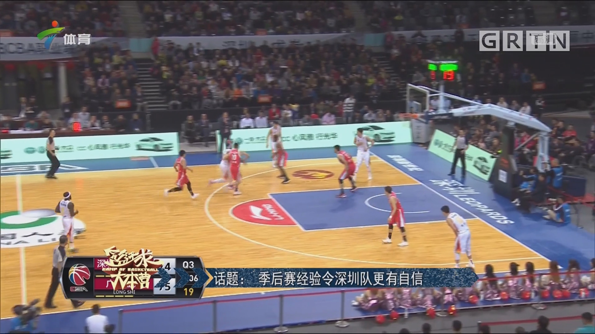 话题:季后赛经验令深圳队更有自信
