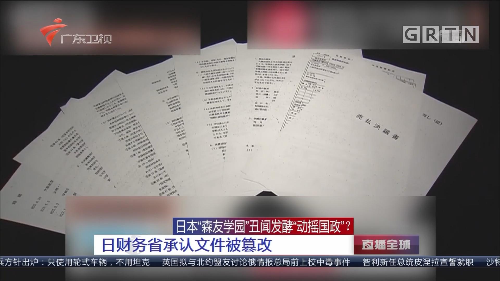 """日本""""森友学园""""丑闻发酵""""动摇国政""""? 日财务省承认文件被篡改"""