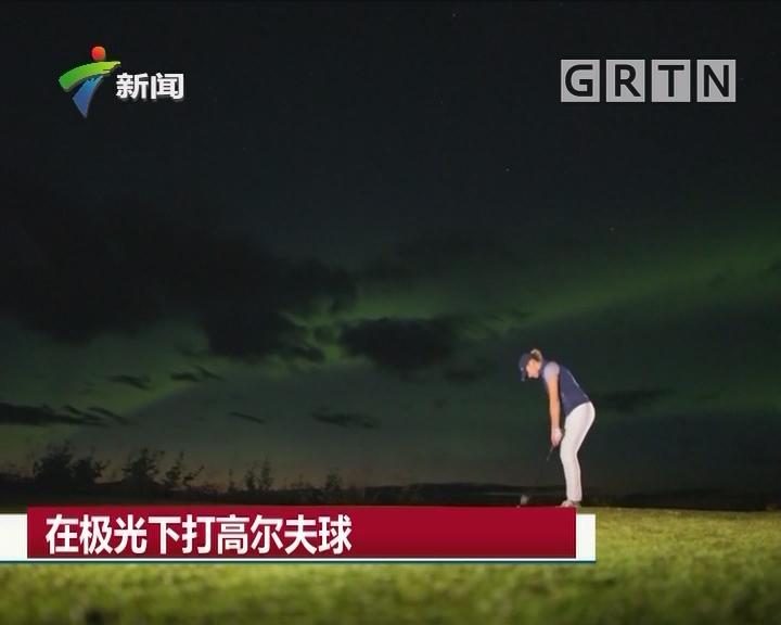 在极光下打高尔夫球