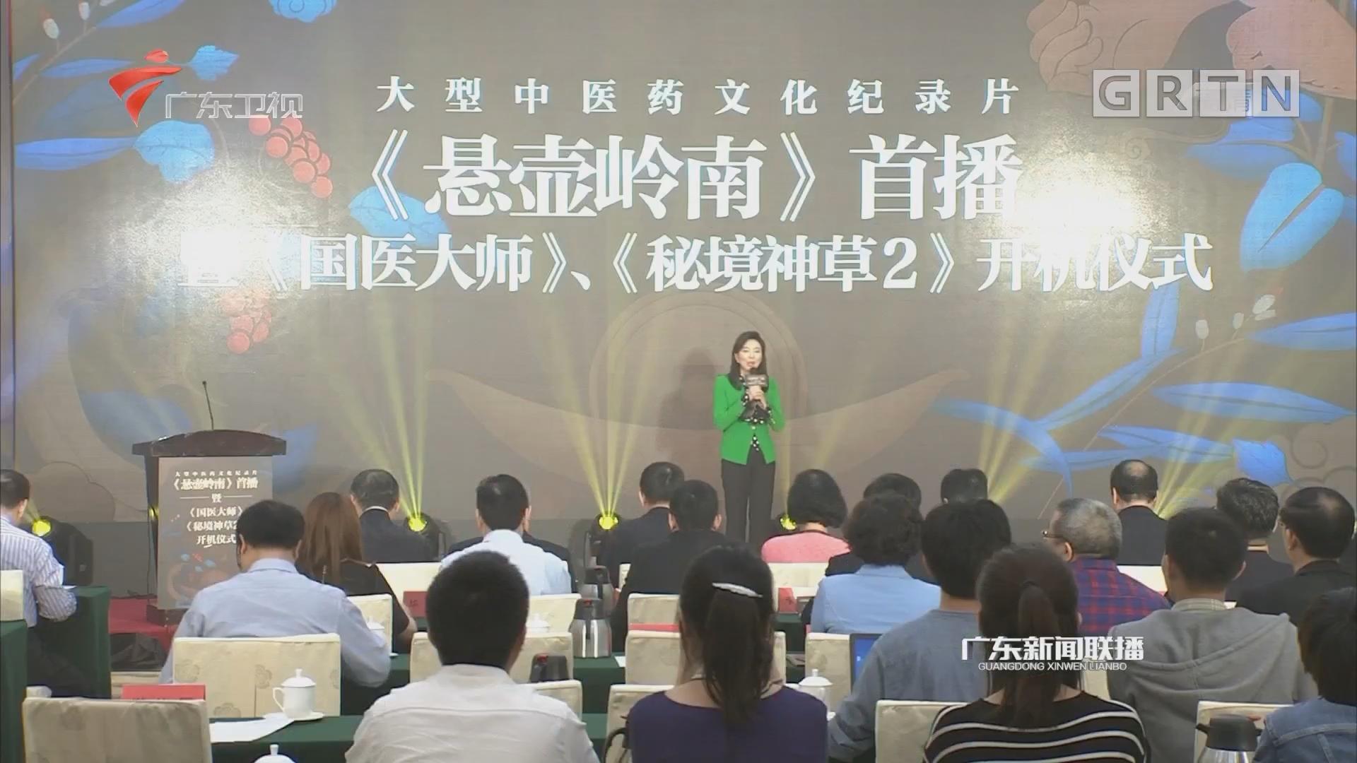 大型中医药文化纪录片《悬壶岭南》今晚广东卫视首播