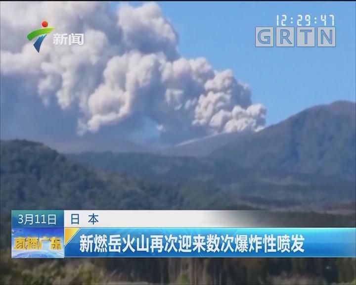 日本:新燃岳火山再次迎来数次爆炸性喷发