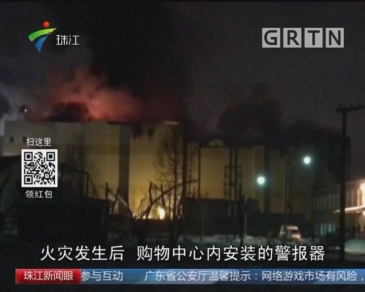 俄购物中心大火已致53人遇难