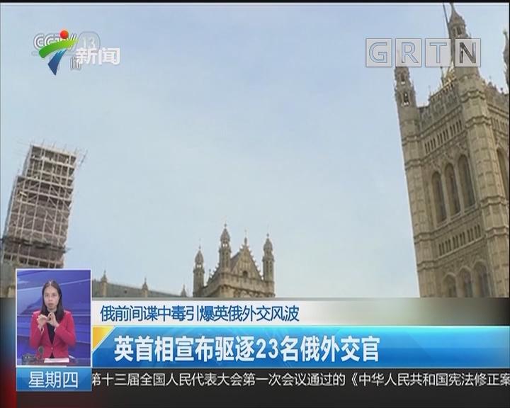 英首相宣布驱逐23名俄外交官
