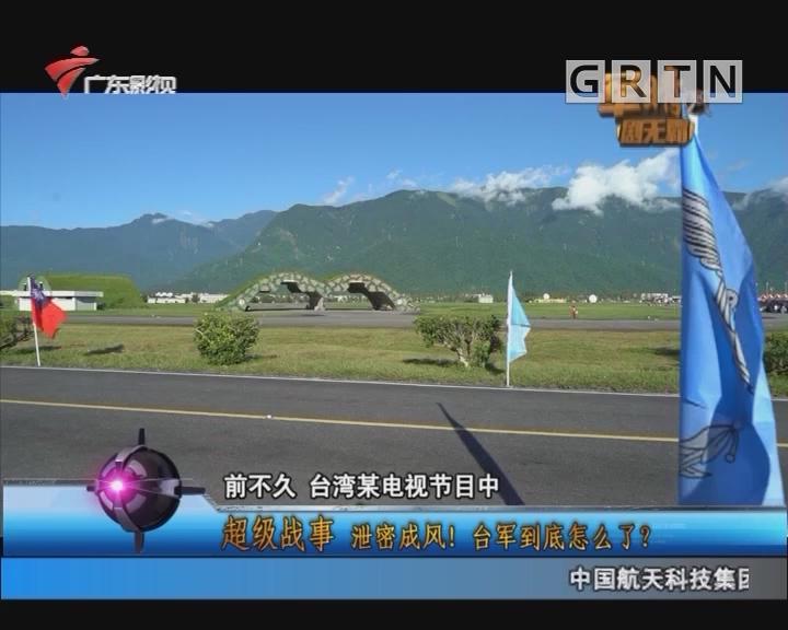 [2018-03-05]军晴剧无霸:超级战事:台军再曝丑闻 F-16成自拍道具