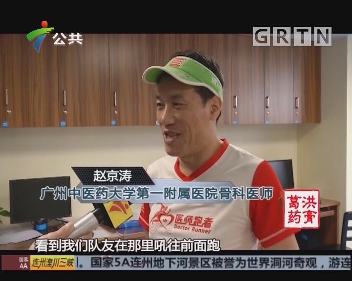 广州:跑步活动突发晕倒 医生呼吁参赛量力而行