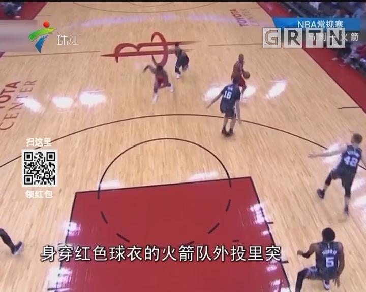 NBA:火箭轻取马刺 获两连胜