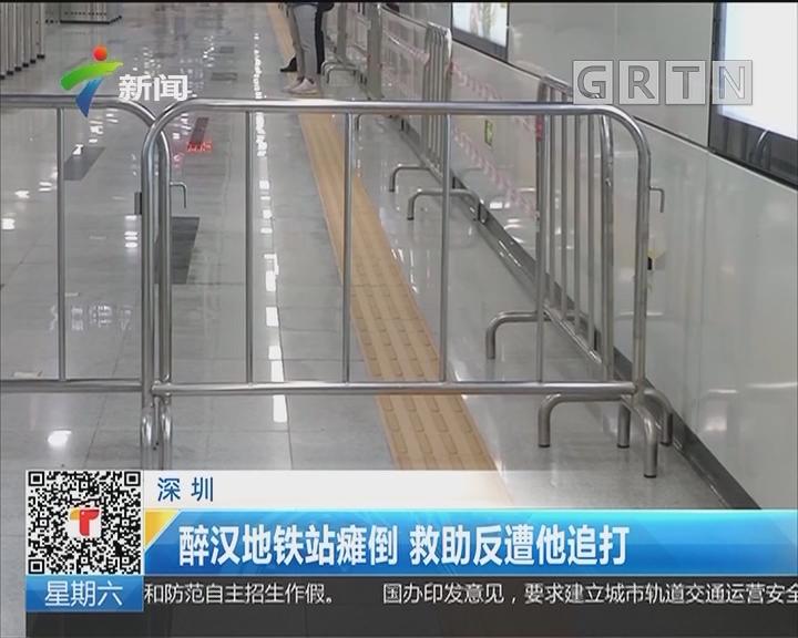 深圳:醉汉地铁站瘫倒 救助反遭他追打