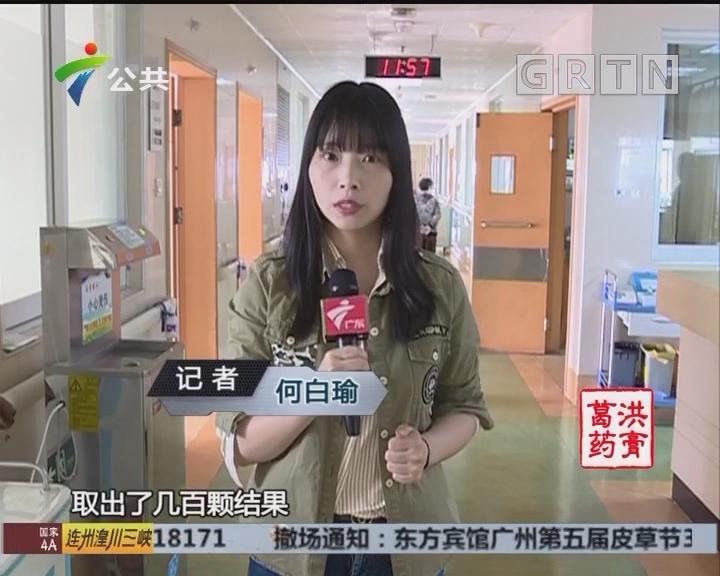 肇庆:六旬阿婆爱吃辣椒 体内长出1斤结石