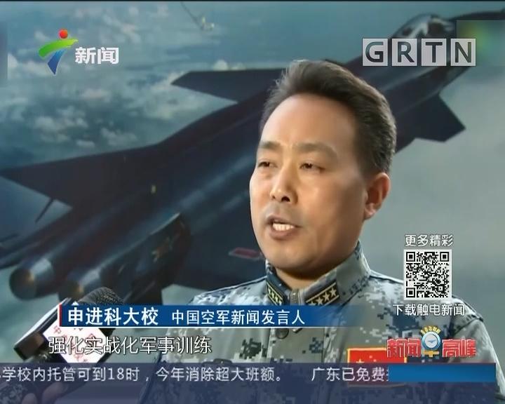 中国空军轰-6K等多型战机战巡南海