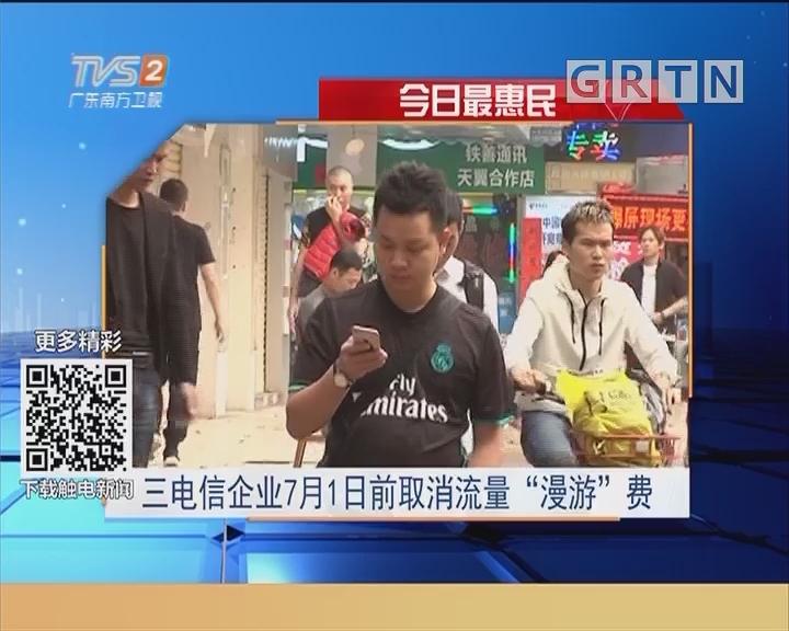 """今日最惠民:三电信企业7月1日前取消流量""""漫游""""费"""