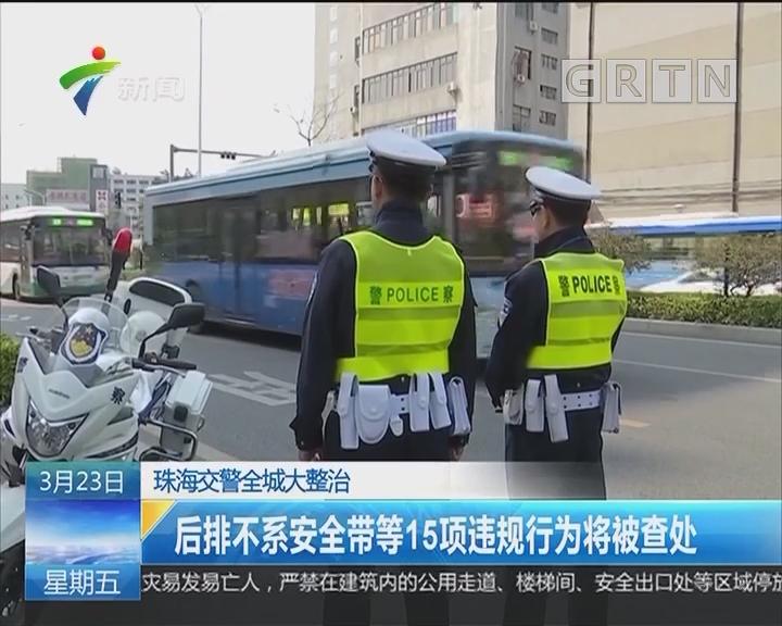 珠海交警全城大整治:后排不系安全带等15项违规行为将被查处