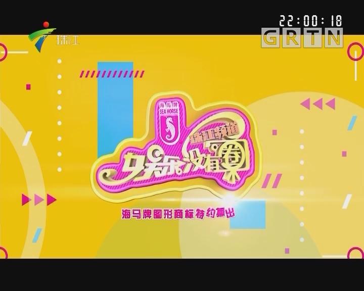 [2018-03-15]娱乐没有圈:黄晓明:男人四十,不忘初心无问西东