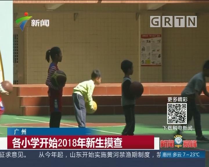 广州:各小学开始2018年新生摸查