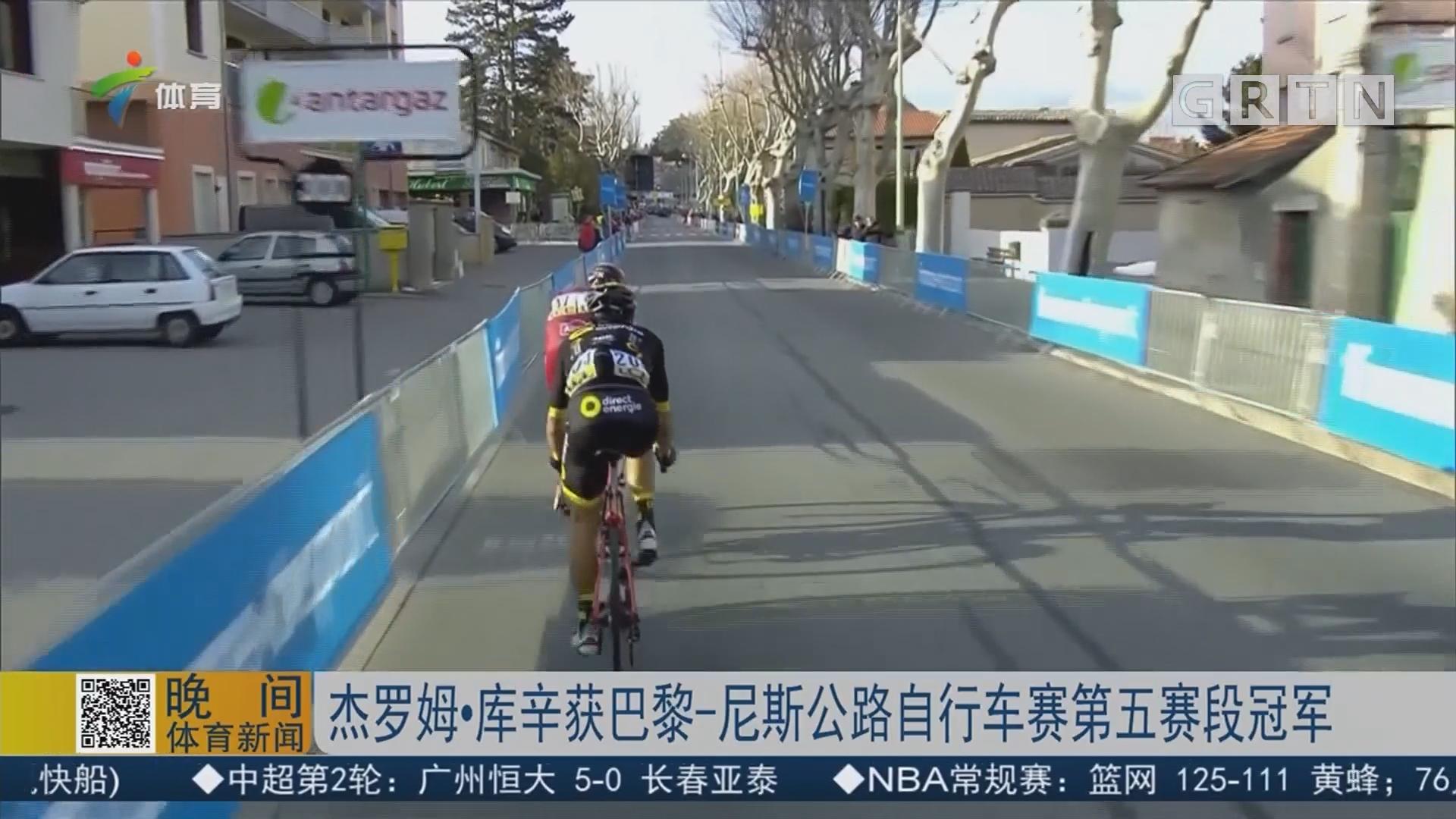 杰罗姆·库辛获巴黎——尼斯公路自行车赛第五赛段冠军
