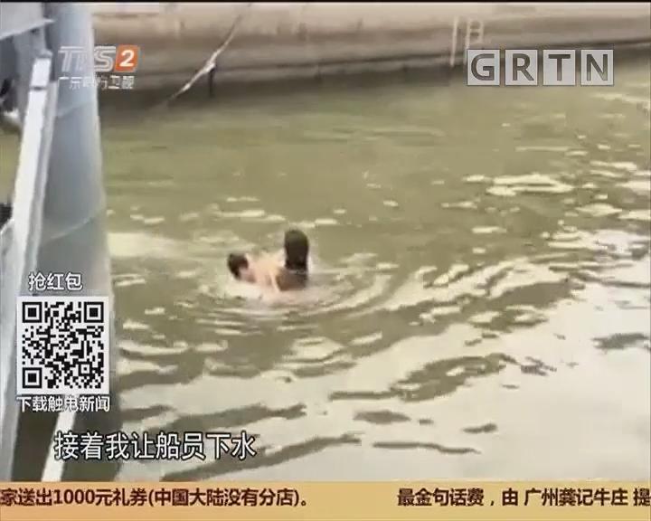 广州芳村:女子落水 客轮培训教练及时抛出救生圈