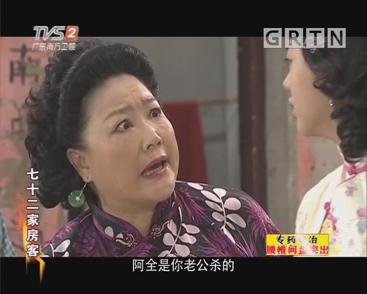 [2018-03-12]七十二家房客:追凶神探(下)