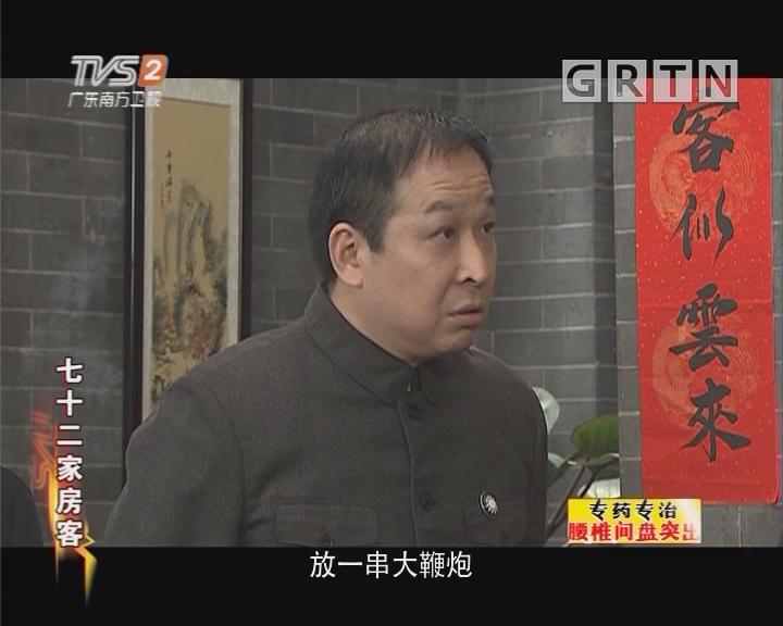 [2018-03-05]七十二家房客:油炸蟹