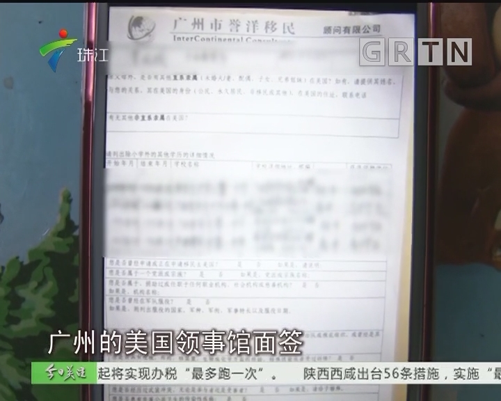 深圳:交数万元赴美工作 多名月嫂被骗