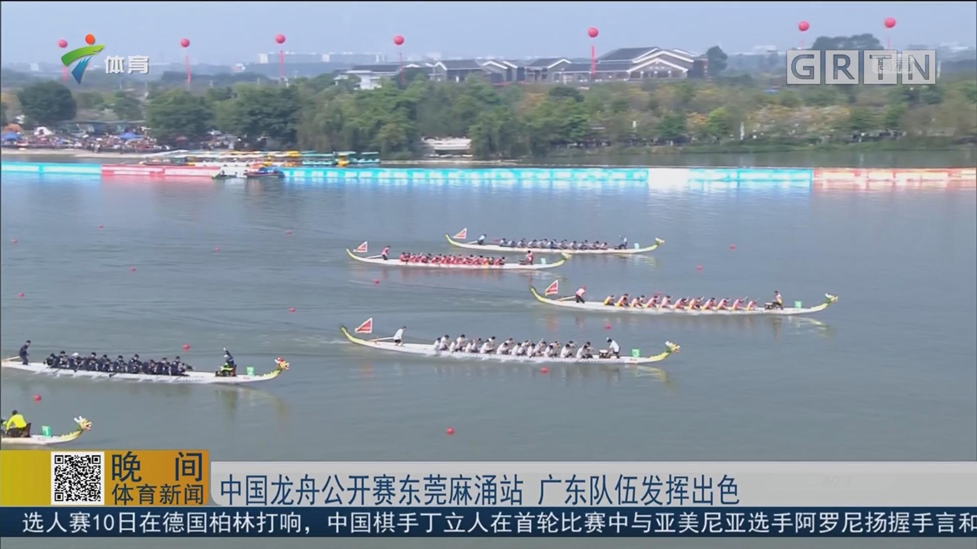 中国龙舟公开赛东莞麻涌站 广东队伍发挥出色