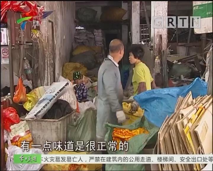 广州:废品站噪音异味扰民 老板承诺加强管理