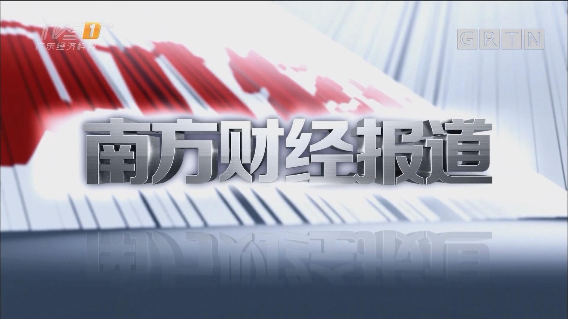 [HD][2018-03-07]南方财经报道:广东代表团举行全体会议并向中外媒体开放 李希马兴瑞等回答记者提问