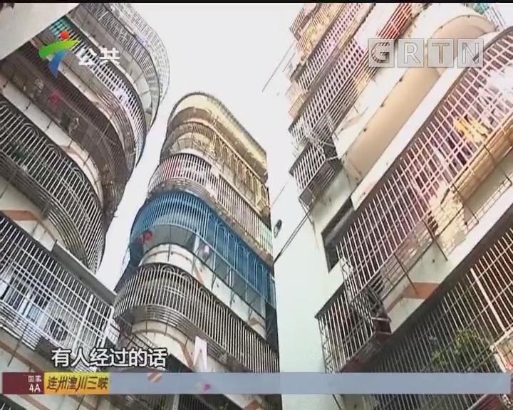 汕头:高空坠物频发 市民呼吁禁止乱丢东西