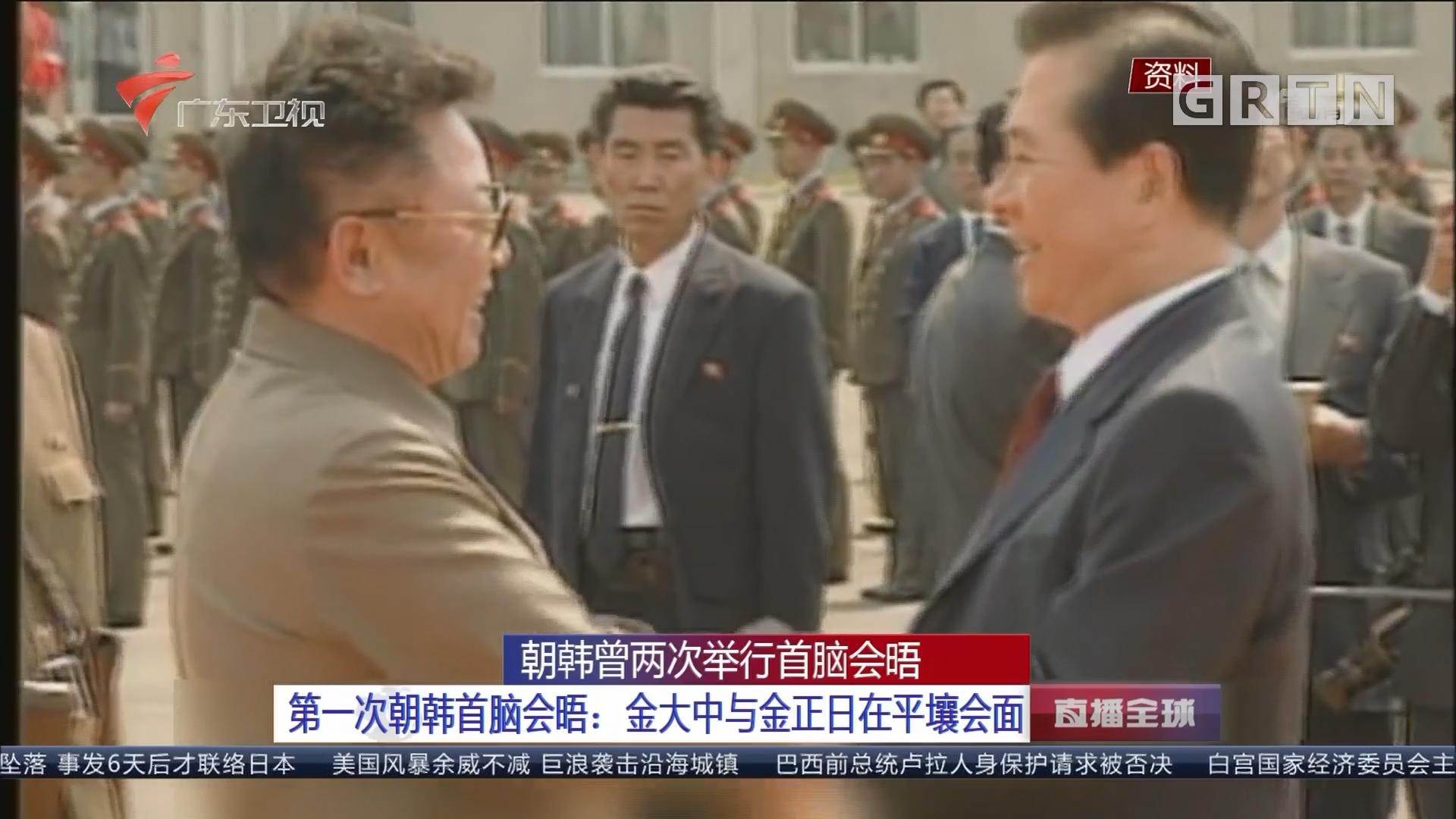 朝韩曾两次举行首脑会晤 第一次朝韩首脑会晤:金大中与金正日在平壤会面