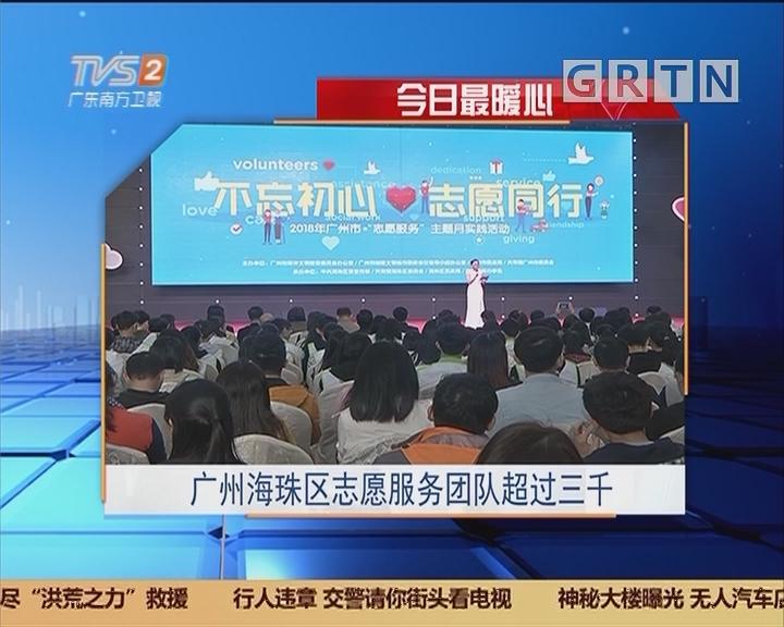 今日最暖心:广州海珠区志愿服务团队超过三千