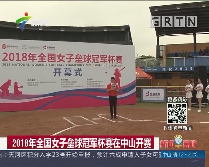2018年全国女子垒球冠军杯赛在中山开赛
